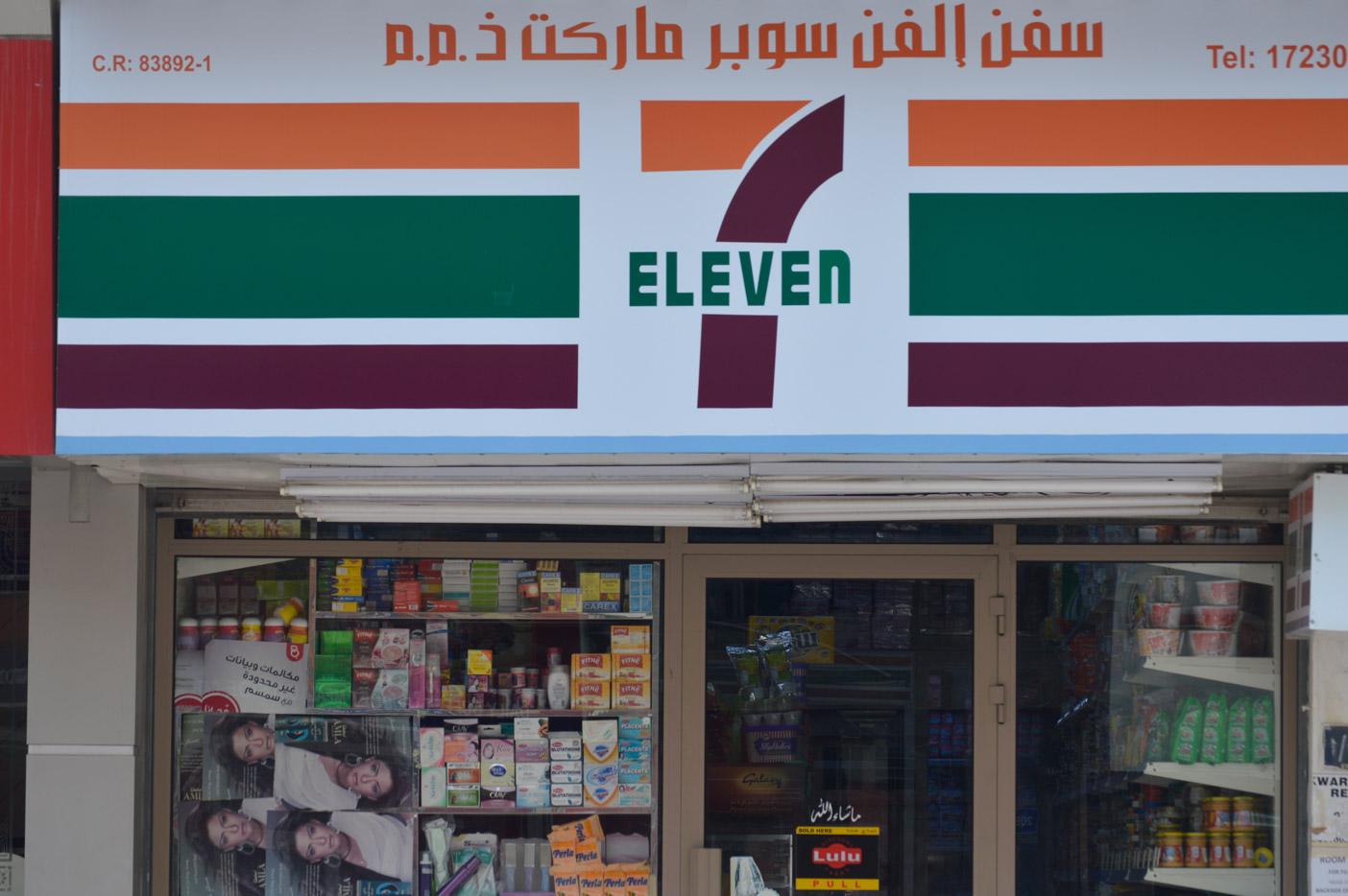 中東のセブン