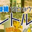 【凝視おじさん】新シリーズ15秒動画「レトル」