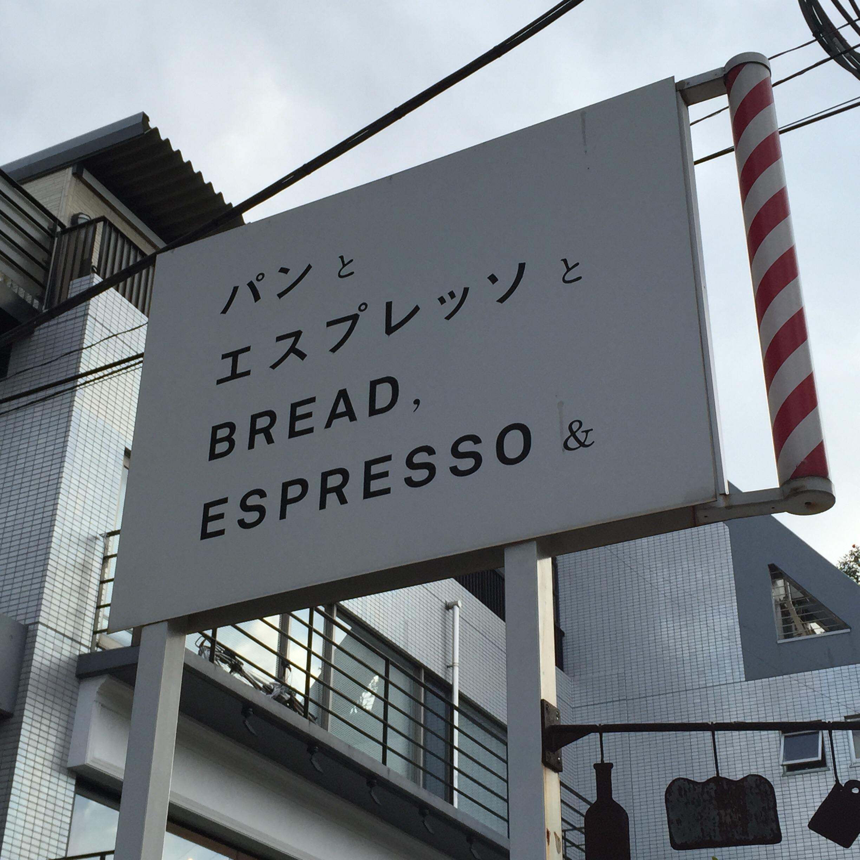 パンとエスプレッソ
