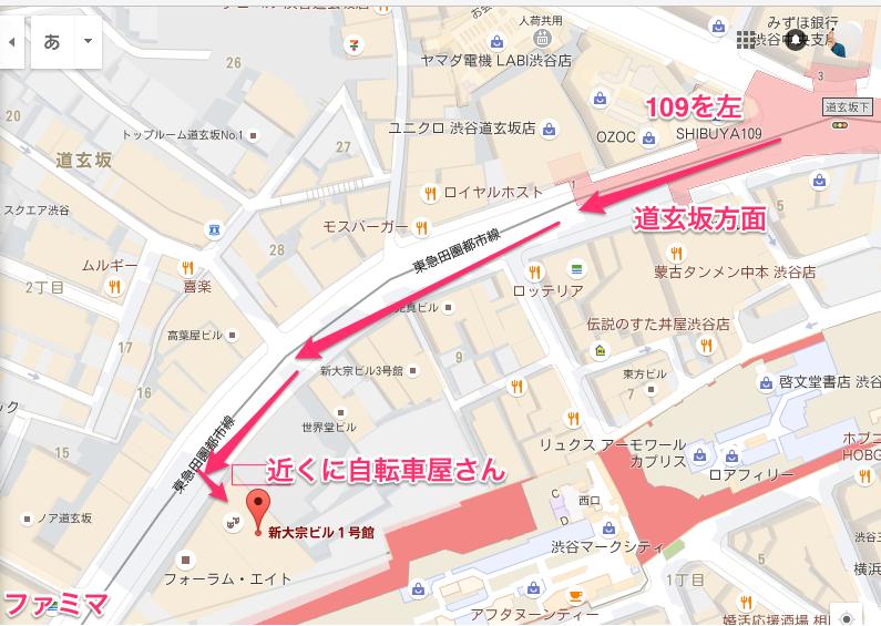【渋谷 電源のあるカフェ(BOOK LAB TOKYO)】渋谷道玄坂2-10-7 新大宗ビル1号館 2F