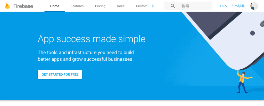 【Firebase使い方】簡単にFirebaseでWeb公開するまでにやった7つの事