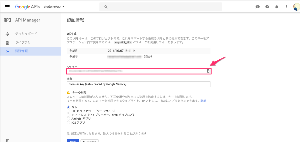 【Google Cloud Vision API】もしもGoogle Cloud Vision APIを使いたくてBrowserKeyかServerKeyの場所がわからなかったら〜Where is BrowserKey and ServerKey place? ?〜