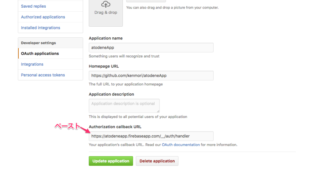 【Firebase】GitHub認証の設定の方法