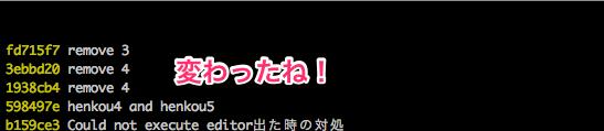 【Git】もう怖くない!git rebase -i (reword)