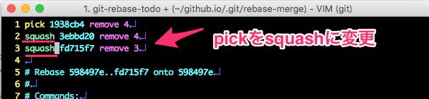 【Git】もう怖くない!git rebase -i (squash)