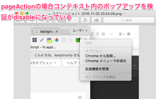 【chrome extenstions拡張機能】 デバッグ方法 background scripts chrome extension debugger