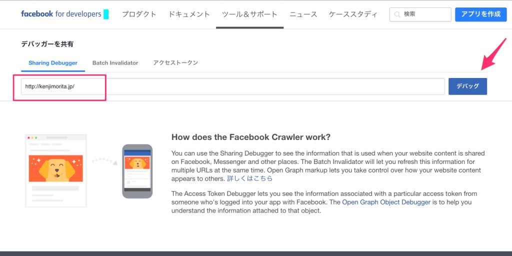 【Facebook ogp】どれも情報が古い!!2017最新「 facebook ogp キャッシュ クリアされない場合の更新の方法」