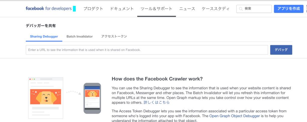 【Facebook ogp キャッシュクリアー】変わらない。。 facebook ogp 変更・更新の方法