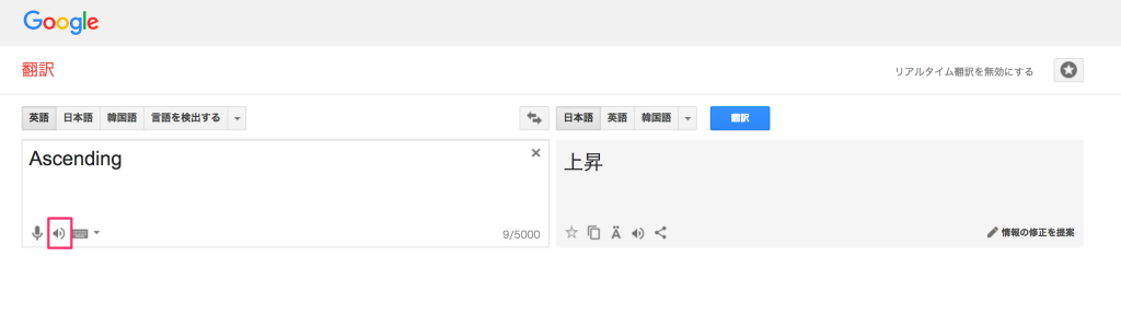 【SQL】DESC(降順)とASC(昇順)の正しい英語発音を聞いてみる