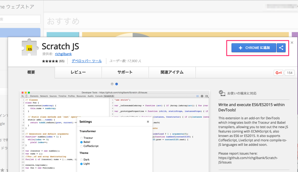 【JavaScript】ECMAScript2015のChromeExtension「ScratchJS」の使い方