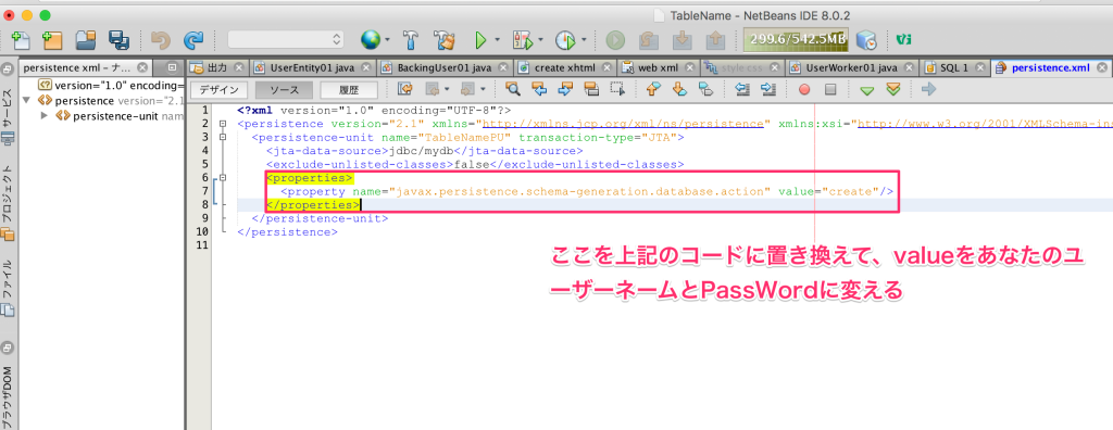 【GlassFish Server】解決!「接続認証エラーが発生しました。理由: ユーザーIDまたはパスワードが無効です。」「Error in allocating a connection. Cause: Connection could not be allocated because」