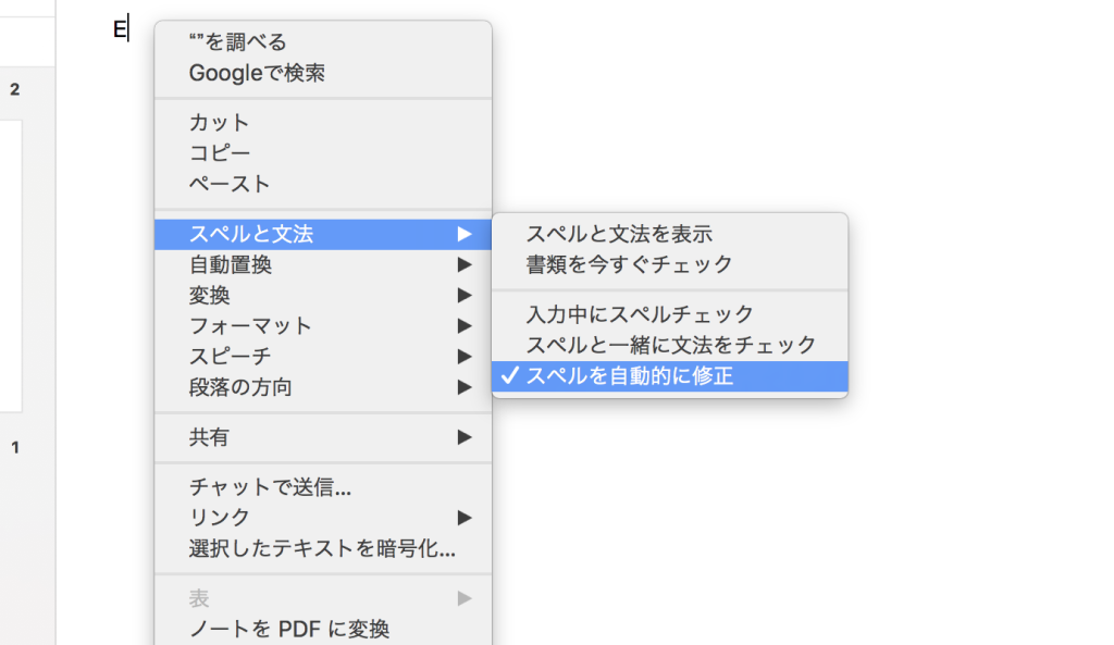 Evernoteで勝手に文字が自動変換される「スペルチェック」を解除する