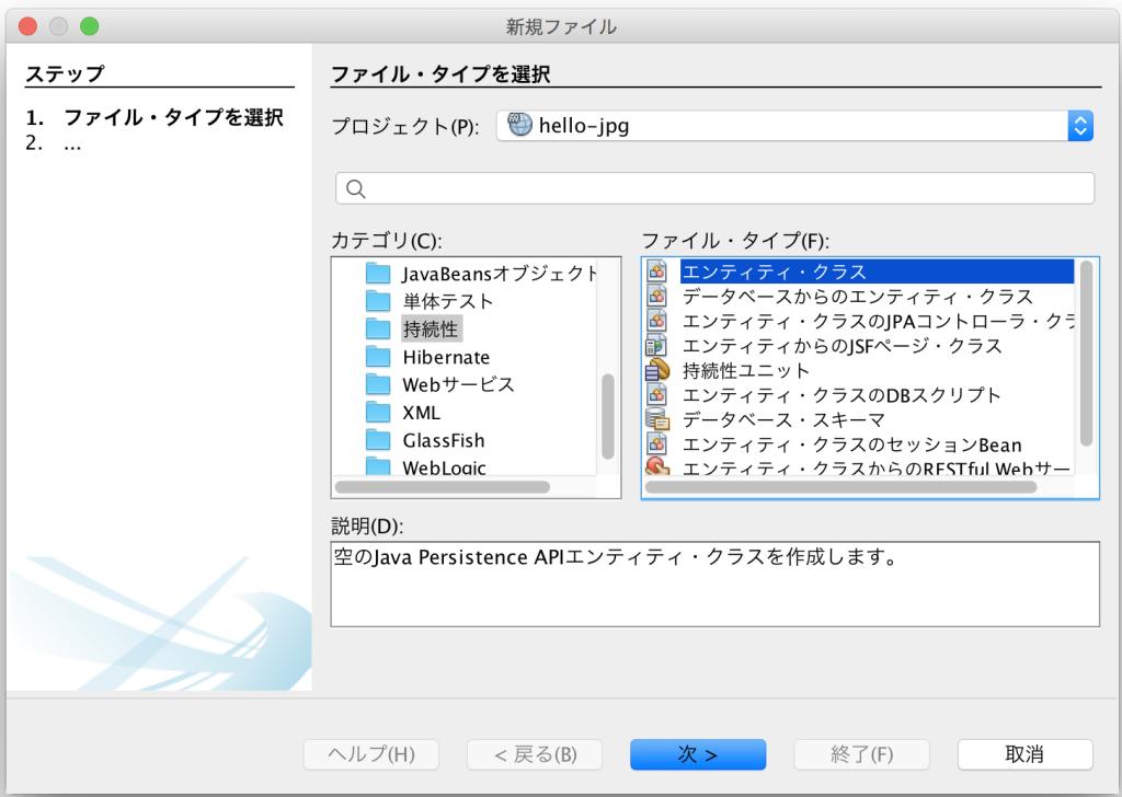 【NetBeans/8.0.0→8.0.2】create new EntitiyClass エンティティ・クラスの場所・作成方法