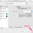 適用する「【Mac】解決!DNSサーバーが見つかりません」