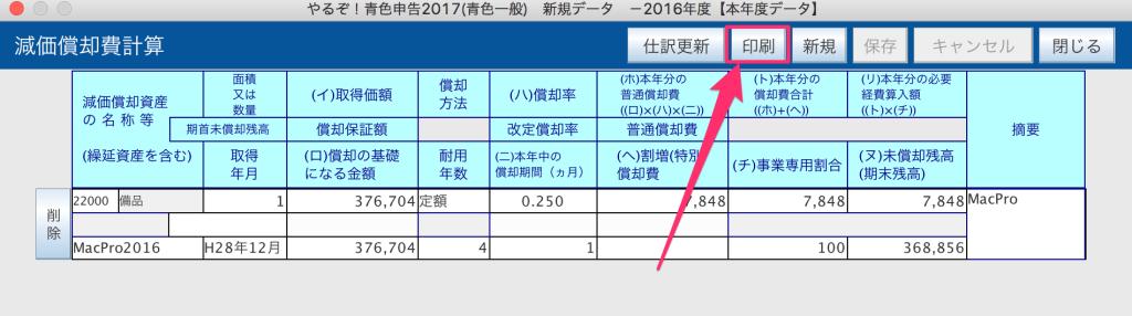 【やるぞ!青色申告2017/フリーランス】減価償却費計算(定額法)でPC(MacPro2016) を処理する方法