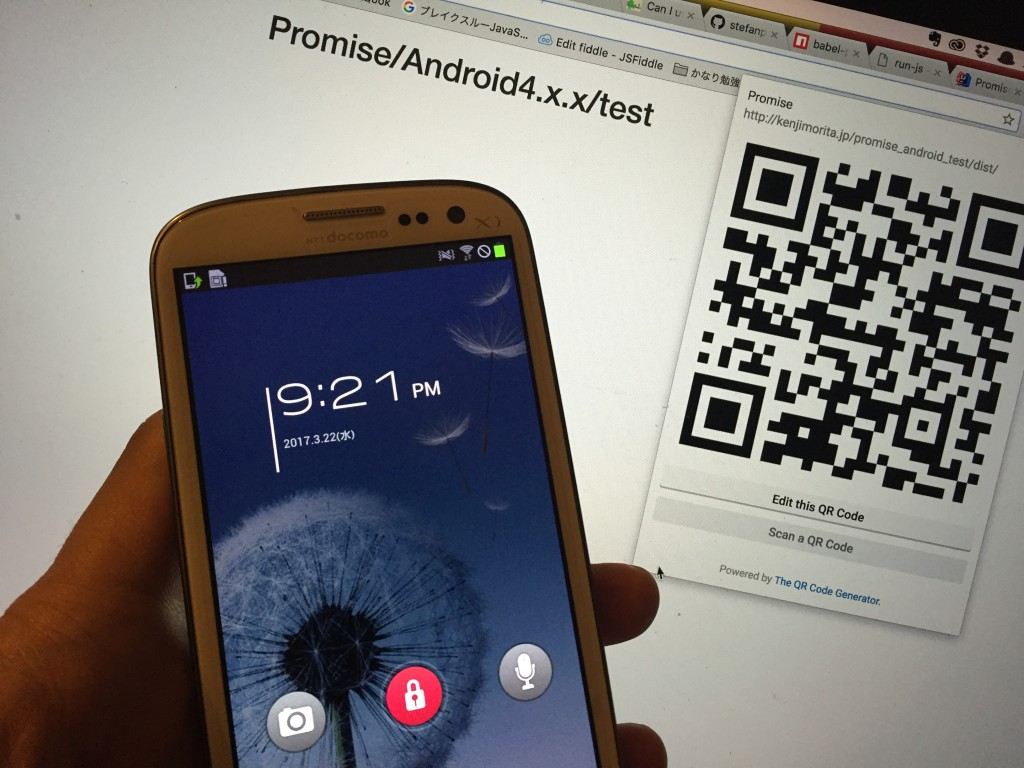 PromiseをAndroid4.xに対応させる方法(promise-polyfill)I want to use Promise for Android4.x.x!!!