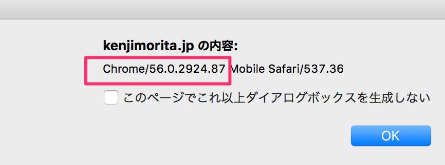【1秒解決。iPhone/Androidのsafari/Chromeバージョンを確認する方法】「あれ?どこだっけ??」