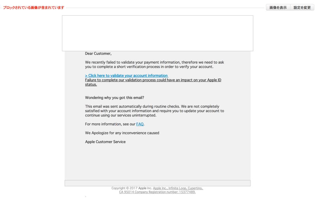 危険「https://appleid-unblockingprocess.com/のリンク。secure@apple.ssl.com」