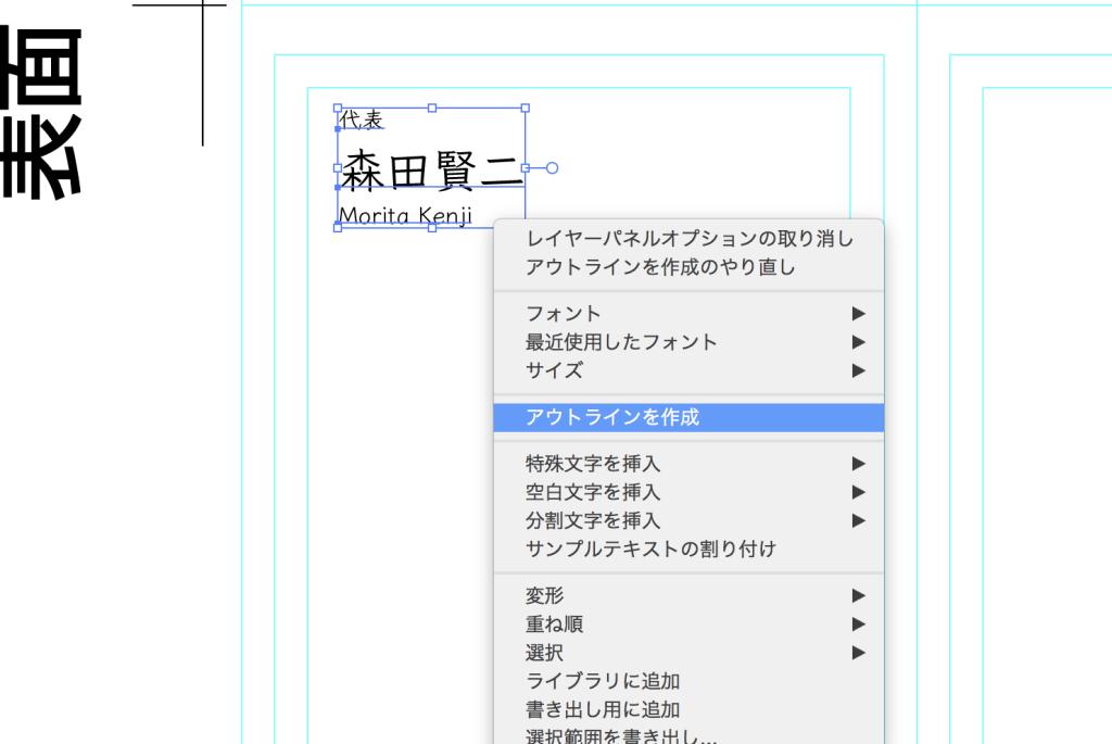 右クリック【IllustratorCC/イラストレーター】特定の箇所のみ/一部の文字だけアウトライン化にする方法