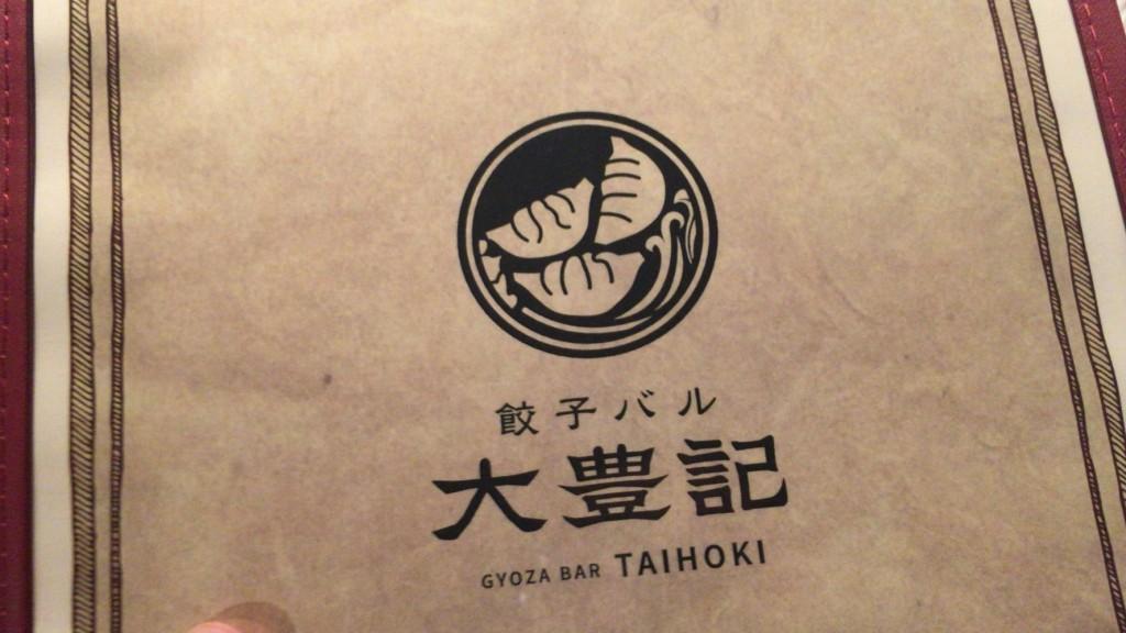メニュー/【中目黒/餃子】お!こんなところに! 「餃子バル大豊記」に行ってきた感想