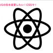 【解決】svgの色が変わらない!CSSorSCSSで変更したいのに!