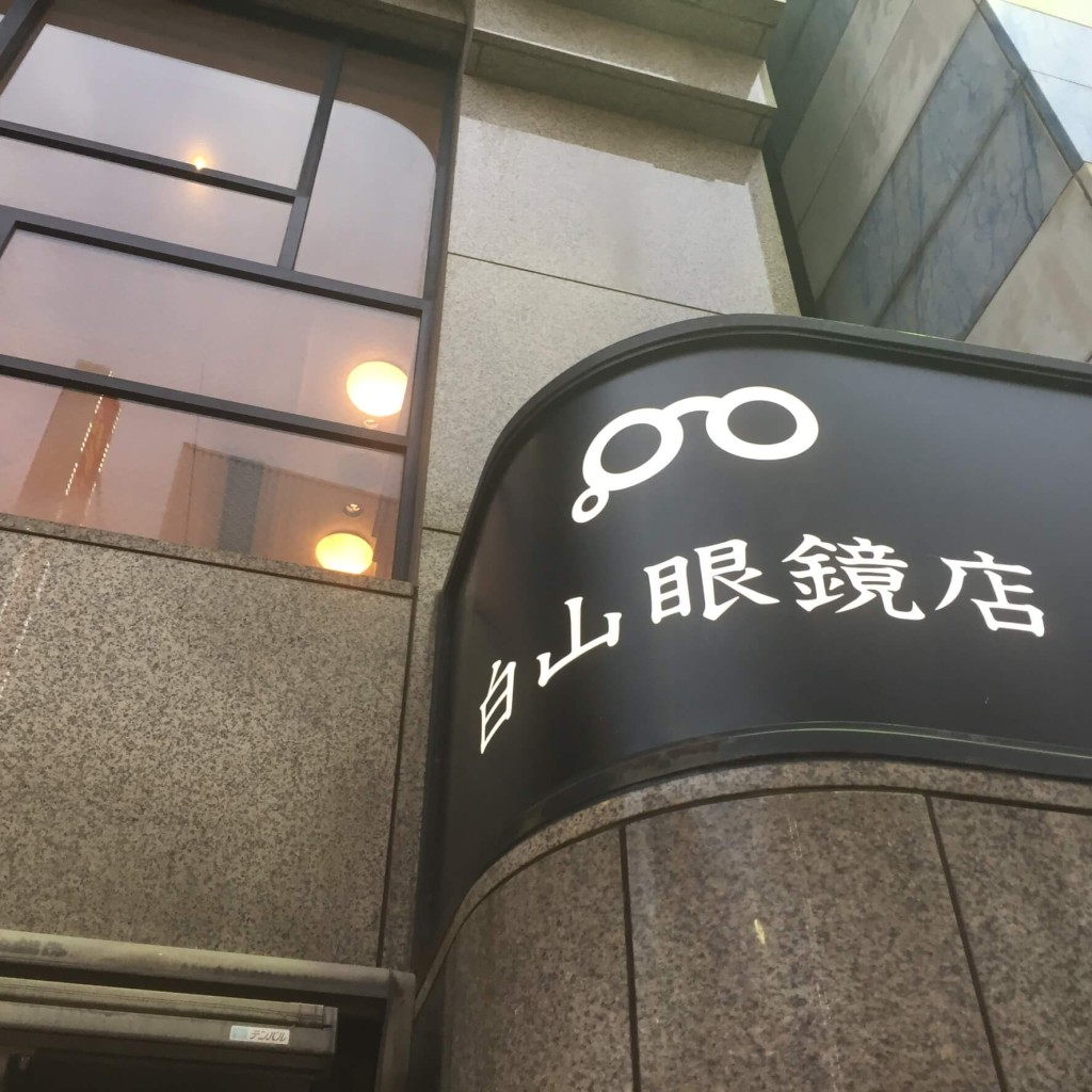 白山眼鏡店のロゴ