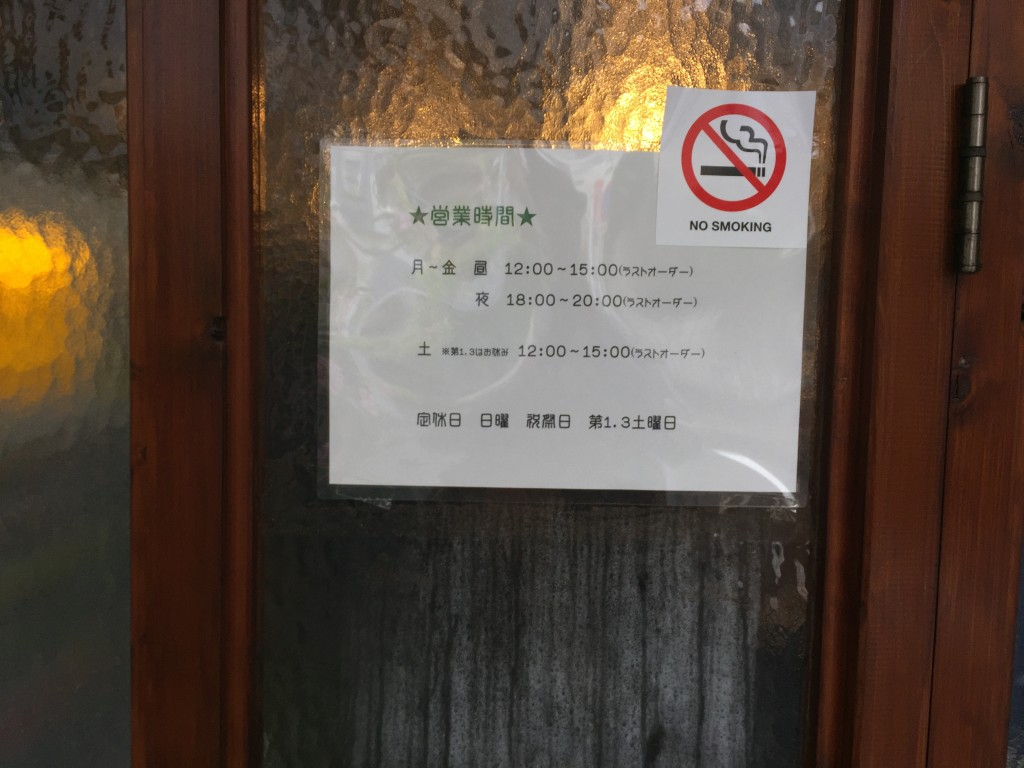 穀雨(渋谷にあるラーメン)営業時間