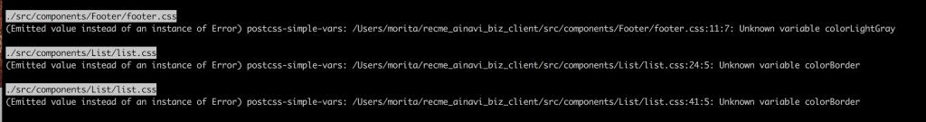 【解決】postCSS(Emitted value instead of an instance of Error) postcss-simple-vars: [filepath] Unknown variable