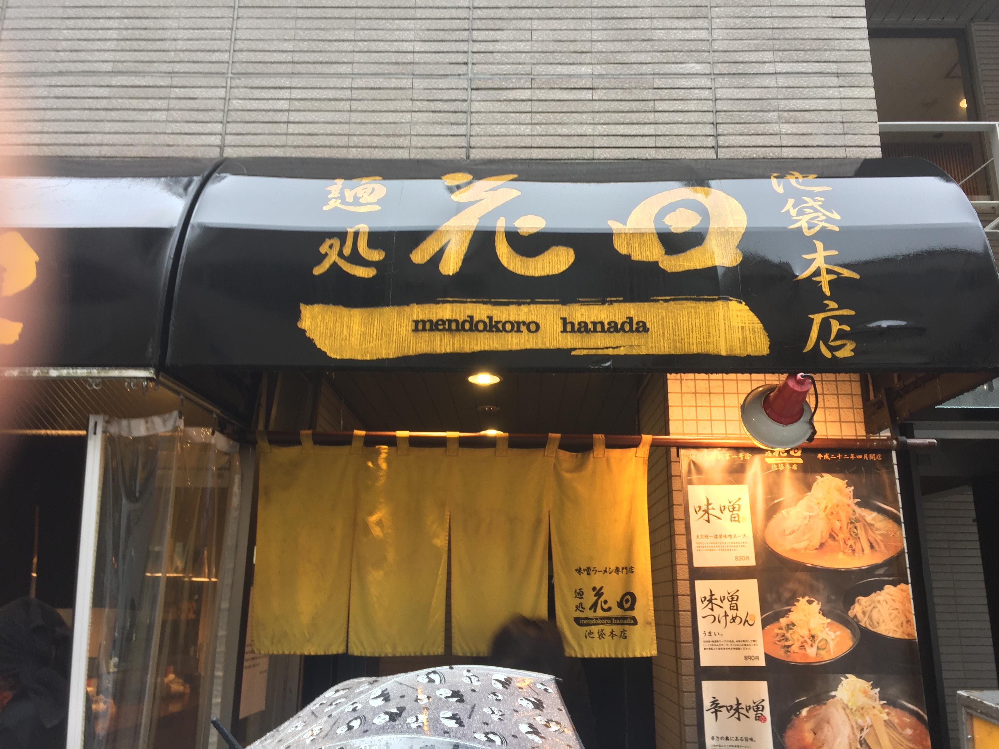 麺処花田の店頭(池袋/味噌ラーメン)