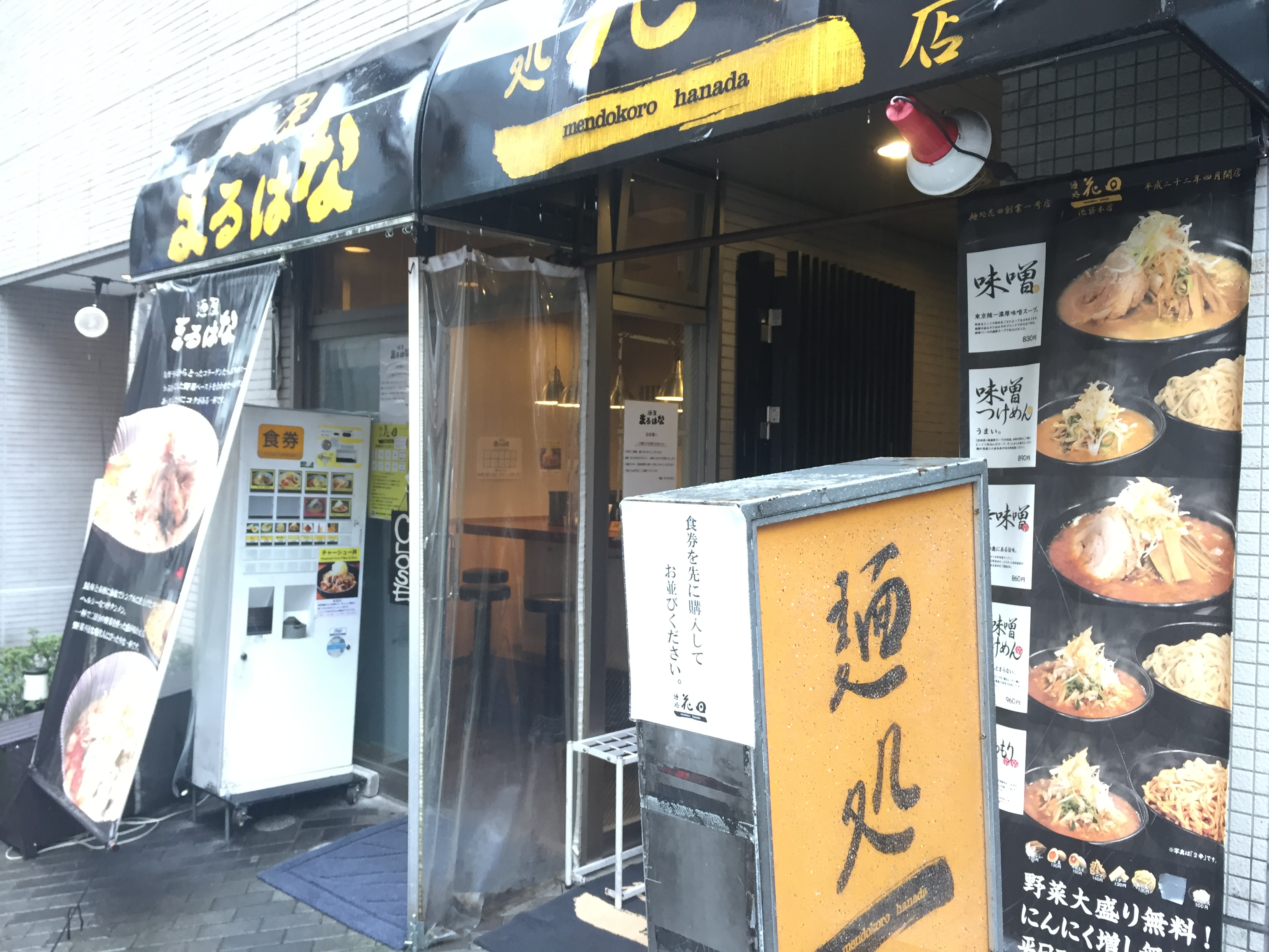 麺処花田の店頭2