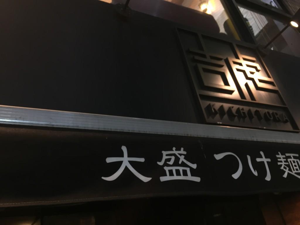渋谷の吉虎ラーメン(大臣プロデュース)