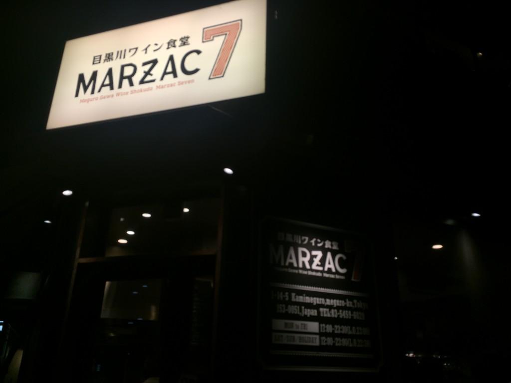 目黒川ワイン食堂 MARZAC 7