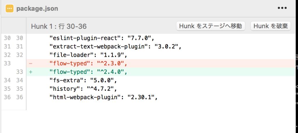 package.jsonに書かれているflow-typedのバージョンを確認