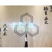 酢重ダイニング六本木東京ミッドタウン(櫻井、なみちゃん)
