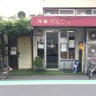 【感想】池尻大橋にある中華料理屋 「げんこつ」(いくる)