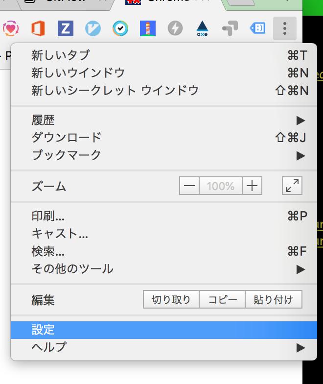 「このページを翻訳しますか?」の解除方法