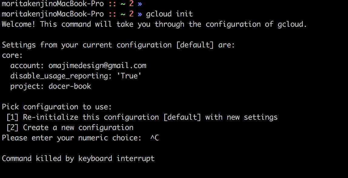 使えるようになった様子【GoogleCloudPlatform】HomebrewでGoogle Cloud SDKをMacローカルにインストール