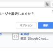 うざい!「このページを翻訳しますか?」chrome設定解除方法