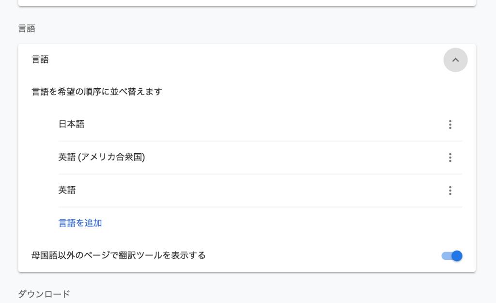 言語「このページを翻訳しますか?」の解除方法