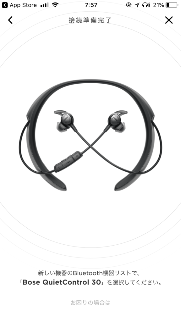 Bose QuietControl 30 wireless headphonesアプリを開く