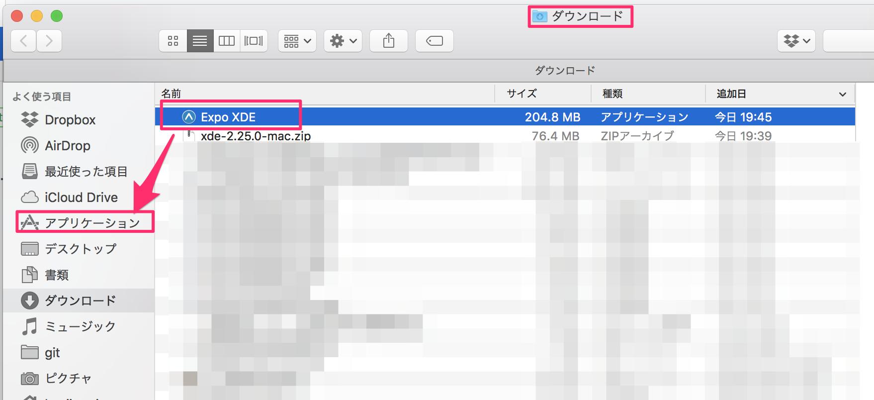 アプリケーションに移動させよう[解決]Expo XDEをインストールしたいけどどこにあるのAppStoreにないし(how to install Expo XDE)