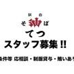 笹塚でアルバイト・バイト時給1000円以上で探す学生さん募集