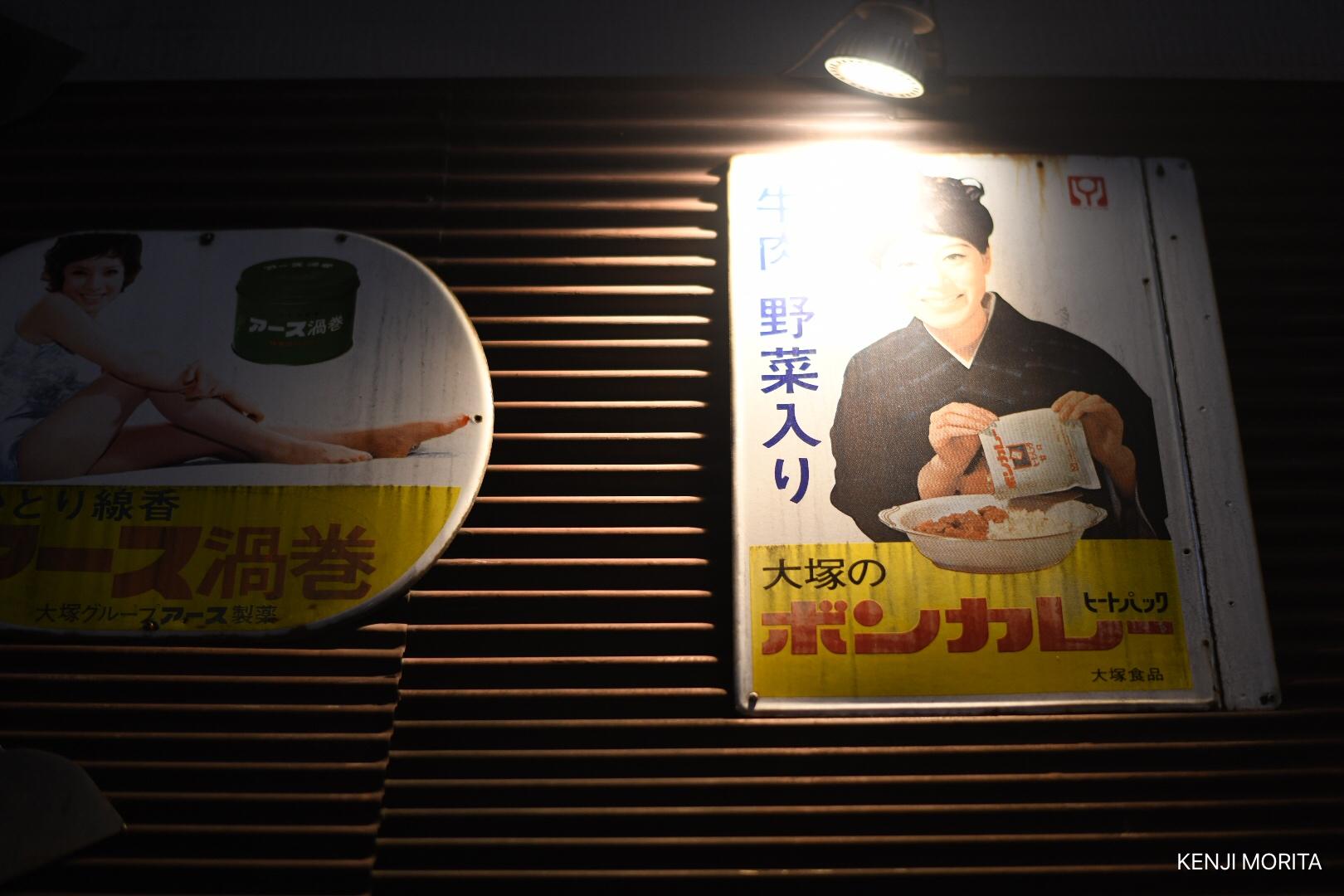 西新宿にあるぶち旨やの看板
