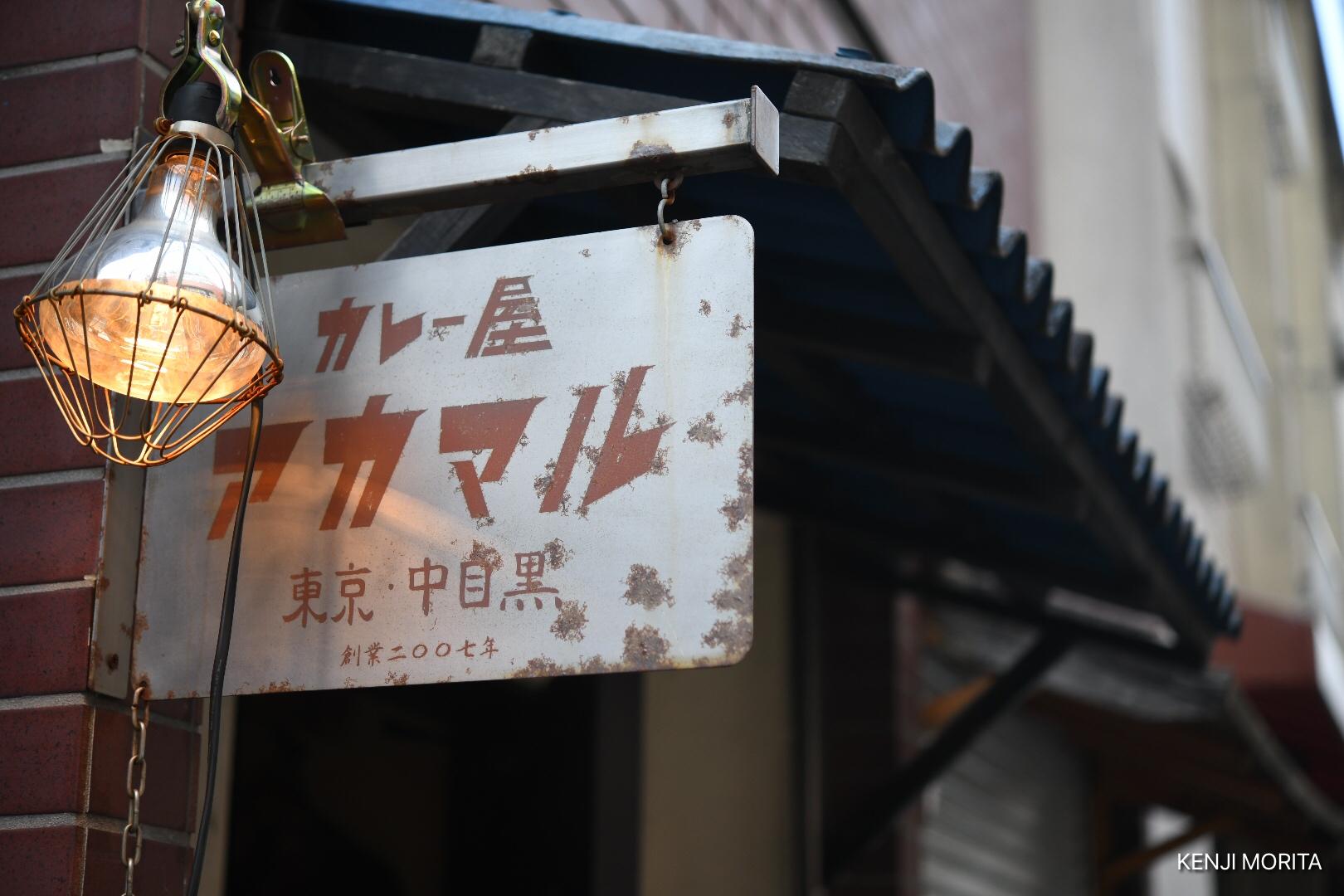中目黒 カレー屋アカマルの看板