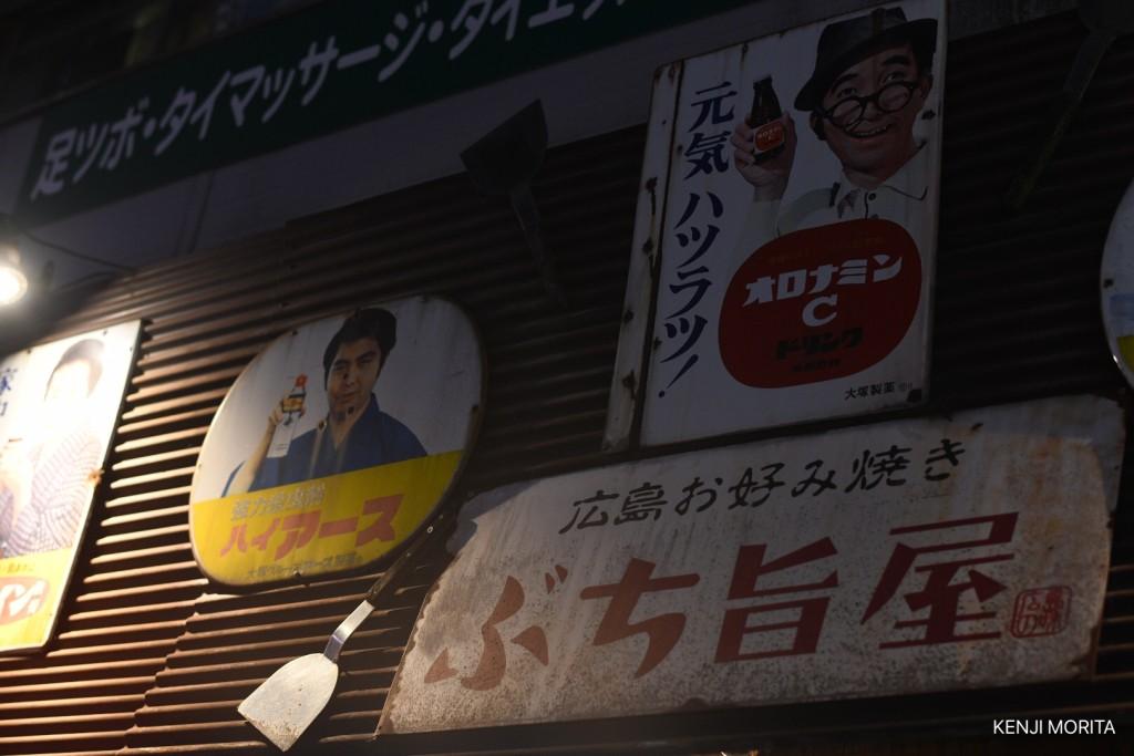 懐かしい看板「西新宿にあるぶち旨やの看板」