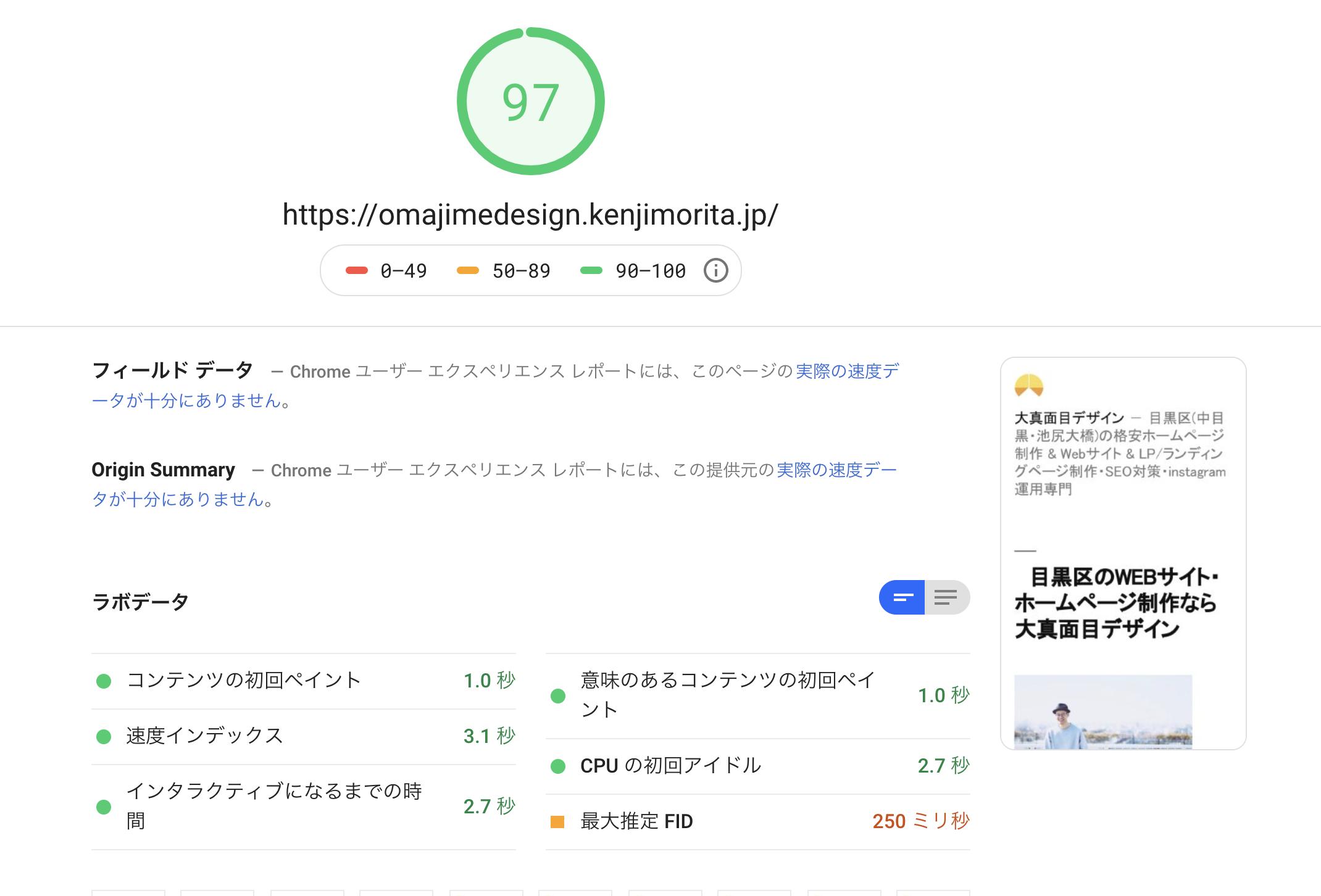 大真面目デザインのgoogleSpeedInsigtの評価