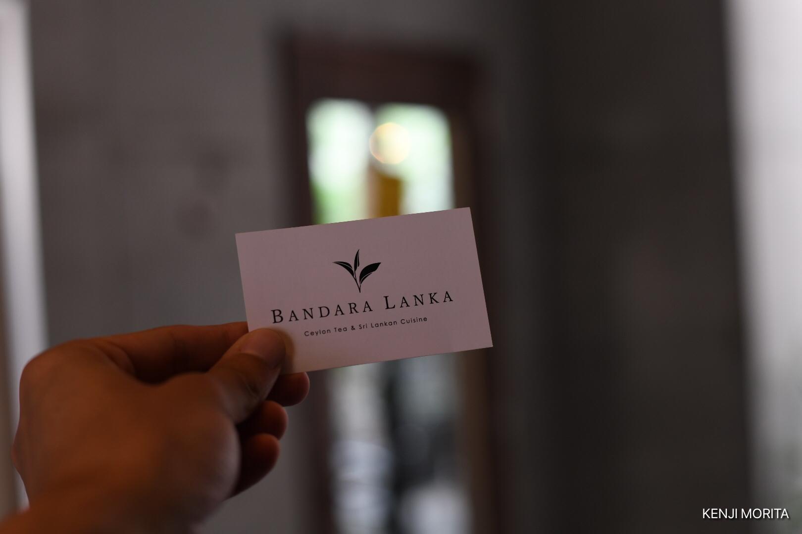 ポストカード【行って来た】四谷信濃町にあるスリランカカレー「バンダラ ランカ」