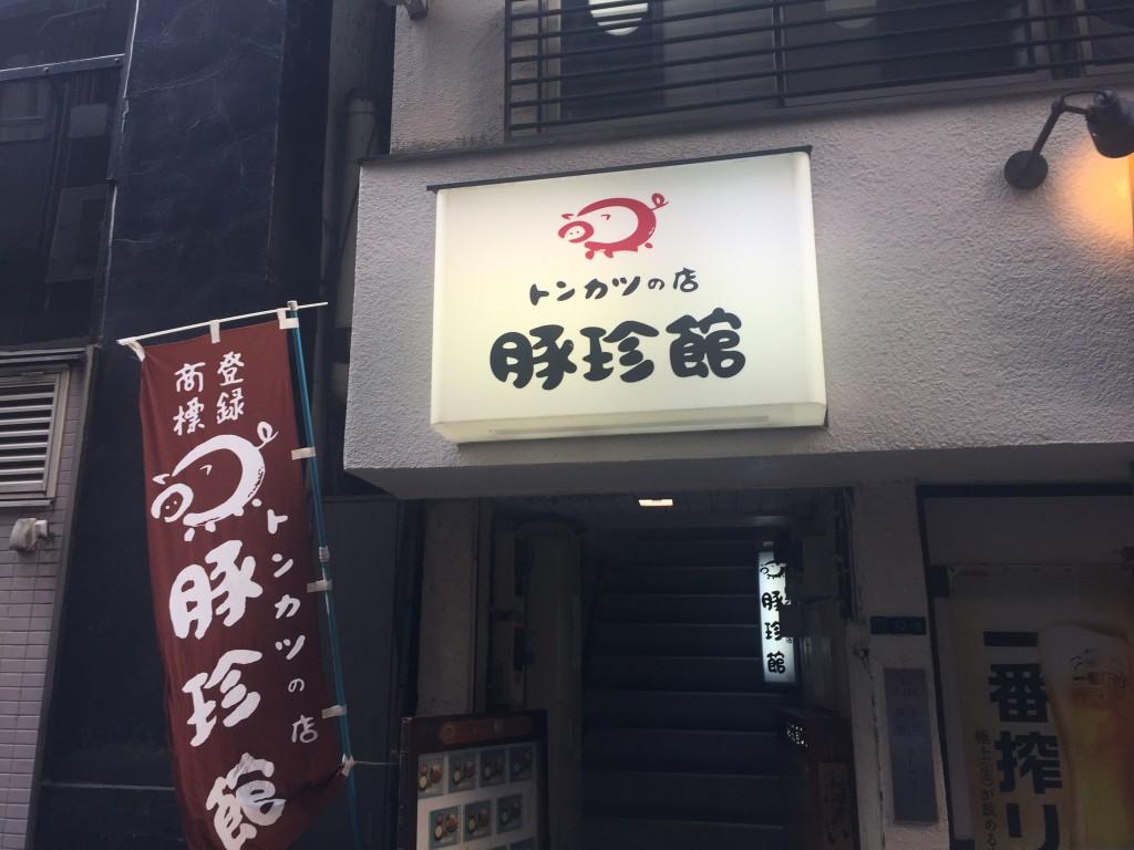 新宿西口にある。看板。新宿でとんかつが一番美味しいお店豚珍館