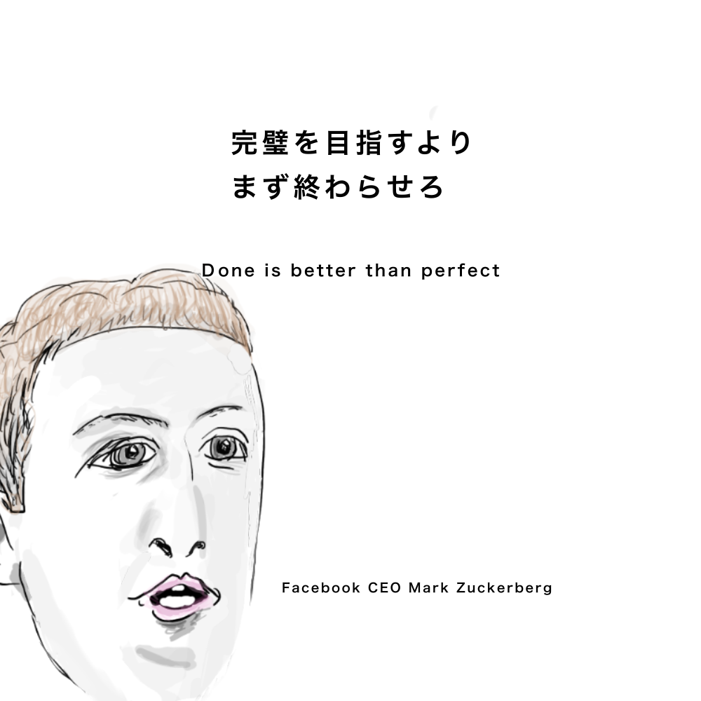 FaceBook CEO Mark Zukerbergの言葉 完璧を目指すよりまず終わらせろ「Done is better than perfect」