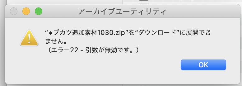 """【解決!Mac/Catalina10.15】こないだまで解凍できてなのに!xxを""""ダウンロード""""に展開できません。(エラー22- 引数が無効です。)"""